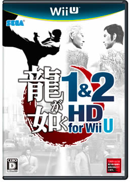 Yakuza HD Wii U box