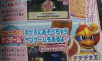 Kirby 3