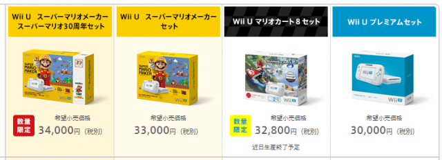 super-mario-maker-wii-u-bundle