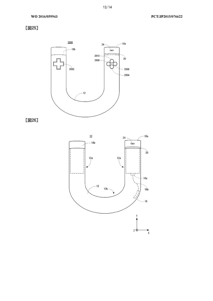 nintendo_patent_3